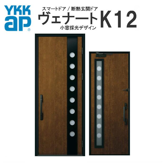 YKK ap 断熱玄関ドア ヴェナート D2仕様 K12 片開きドア DH23 W922×H2330mm スマートドア Cタイプ ykkap 住宅 玄関 サッシ 戸 扉 交換 リフォーム DIY