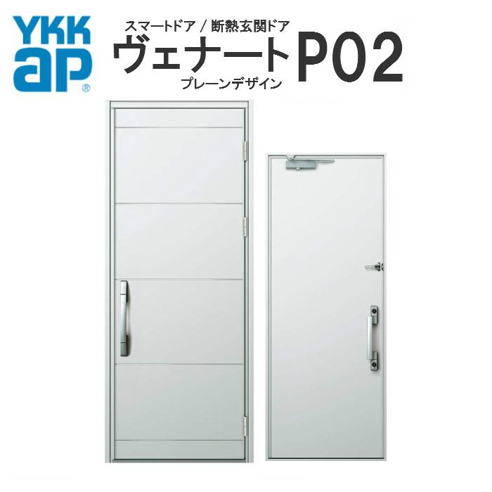 YKK ap 断熱玄関ドア ヴェナート D2仕様 P02 片開きドア DH23 W922×H2330mm スマートドア Bタイプ ykkap 住宅 玄関 サッシ 戸 扉 交換 リフォーム DIY