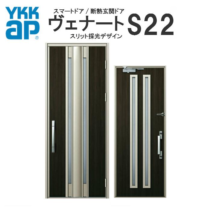 YKK ap 断熱玄関ドア ヴェナート D2仕様 S22 片開きドア 3尺間口 DH23 W780×H2330mm 手動錠仕様 Bタイプ ykkap 住宅 玄関 サッシ 戸 扉 交換 リフォーム DIY
