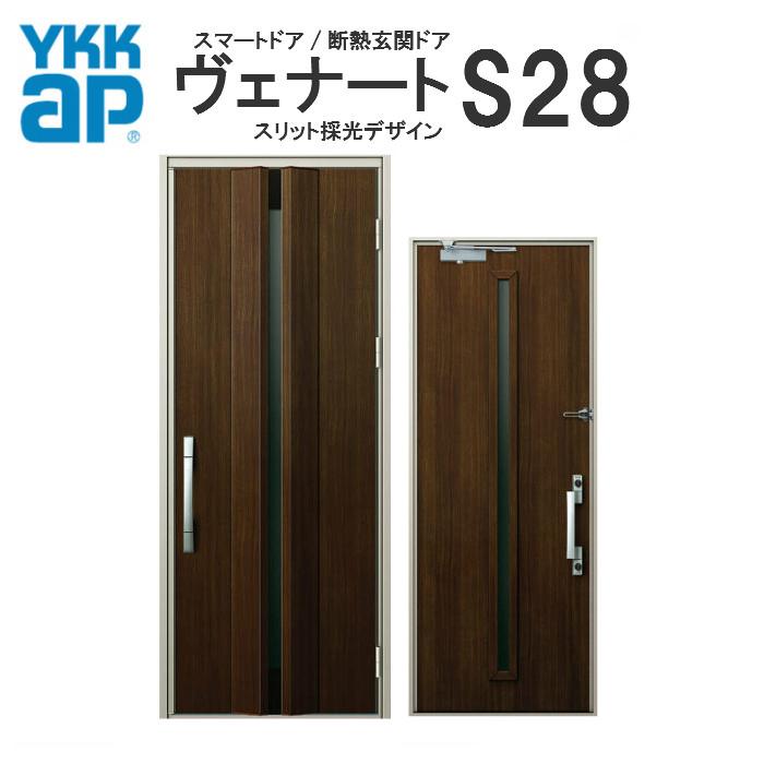 YKK ap 断熱玄関ドア ヴェナート D2仕様 S28 片開きドア DH23 W922×H2330mm 手動錠仕様 Cタイプ ykkap 住宅 玄関 サッシ 戸 扉 交換 リフォーム DIY