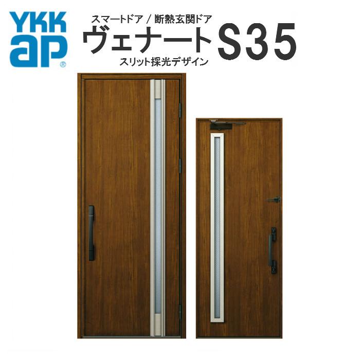 YKK ap 断熱玄関ドア ヴェナート D2仕様 S35 片開きドア 3尺間口 DH23 W780×H2330mm スマートドア Cタイプ ykkap 住宅 玄関 サッシ 戸 扉 交換 リフォーム DIY