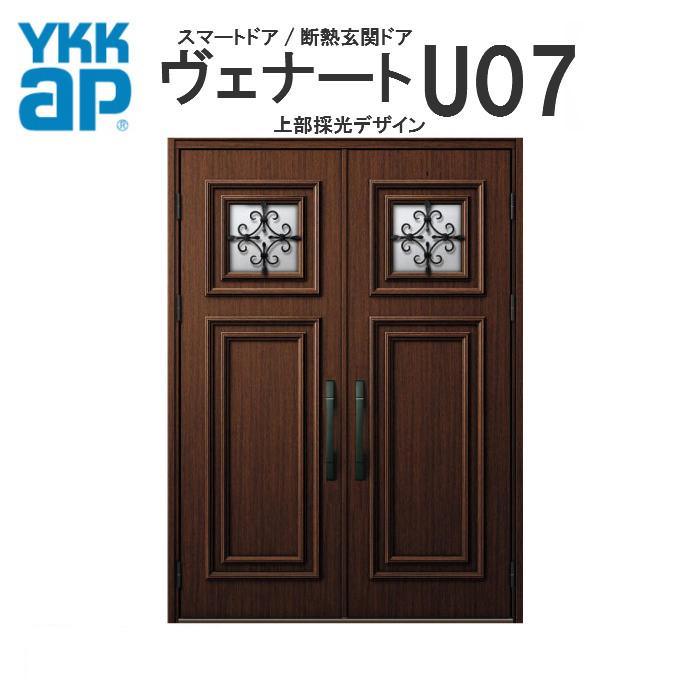 YKK ap 断熱玄関ドア ヴェナート D2仕様 U07 両開きドア DH23 W1690×H2330mm スマートドア Aタイプ ykkap 住宅 玄関 サッシ 戸 扉 交換 リフォーム DIY