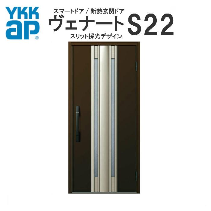 YKK ap 断熱玄関ドア ヴェナート D4仕様 S22 片開きドア ランマ無 DH20 W922×H2018mm 手動錠仕様 Bタイプ ykkap 住宅 玄関 サッシ 戸 扉 交換 リフォーム DIY