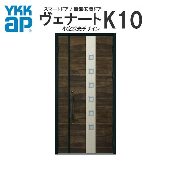YKK ap 断熱玄関ドア ヴェナート D4仕様 K10 親子ドア(入隅用) DH23 W1135×H2330mm 手動錠仕様 Bタイプ ykkap 住宅 玄関 サッシ 戸 扉 交換 リフォーム DIY