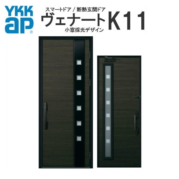 YKK ap 断熱玄関ドア ヴェナート D4仕様 K11 片開きドア 3尺間口 DH23 W780×H2330mm スマートドア Cタイプ ykkap 住宅 玄関 サッシ 戸 扉 交換 リフォーム DIY