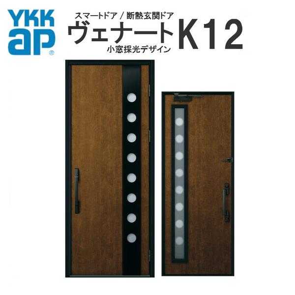 YKK ap 断熱玄関ドア ヴェナート D4仕様 K12 片開きドア 3尺間口 DH23 W780×H2330mm スマートドア Bタイプ ykkap 住宅 玄関 サッシ 戸 扉 交換 リフォーム DIY