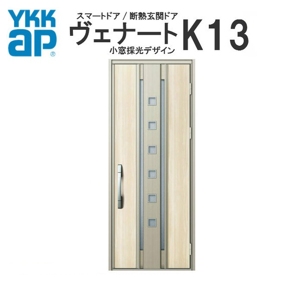 YKK ap 断熱玄関ドア ヴェナート D3仕様 K13 片開きドア DH23 W922×H2330mm 手動錠仕様 Bタイプ ykkap 住宅 玄関 サッシ 戸 扉 交換 リフォーム DIY