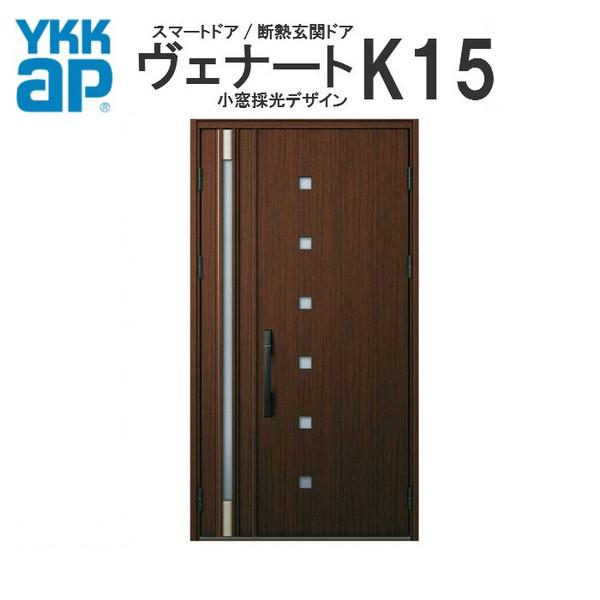 YKK ap 断熱玄関ドア ヴェナート D4仕様 K15 親子ドア DH23 W1235×H2330mm 手動錠仕様 Aタイプ ykkap 住宅 玄関 サッシ 戸 扉 交換 リフォーム DIY