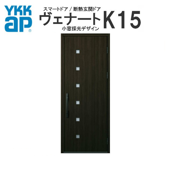 YKK ap 断熱玄関ドア ヴェナート D4仕様 K15 片開きドア DH23 W922×H2330mm スマートドア Aタイプ ykkap 住宅 玄関 サッシ 戸 扉 交換 リフォーム DIY