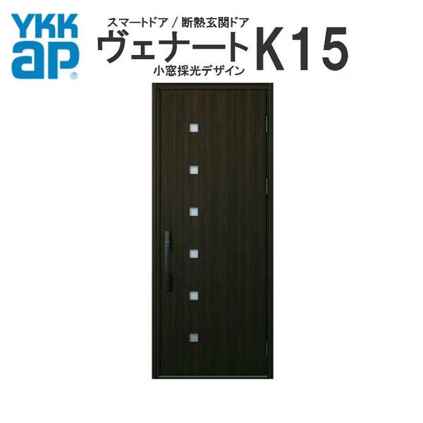 YKK ap 断熱玄関ドア ヴェナート D3仕様 K15 片開きドア DH23 W922×H2330mm 手動錠仕様 Cタイプ ykkap 住宅 玄関 サッシ 戸 扉 交換 リフォーム DIY