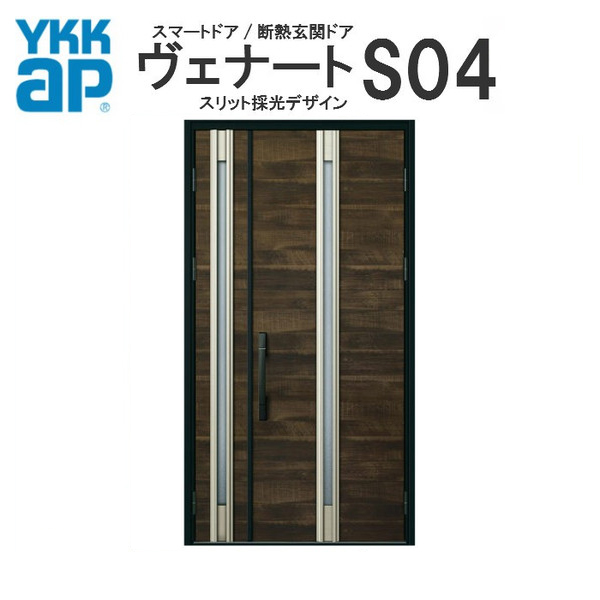 YKK ap 断熱玄関ドア ヴェナート D4仕様 S04 親子ドア DH23 W1235×H2330mm 手動錠仕様 Bタイプ ykkap 住宅 玄関 サッシ 戸 扉 交換 リフォーム DIY