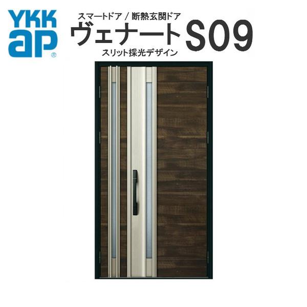 YKK ap 断熱玄関ドア ヴェナート D4仕様 S09 親子ドア DH23 W1235×H2330mm 手動錠仕様 Bタイプ ykkap 住宅 玄関 サッシ 戸 扉 交換 リフォーム DIY