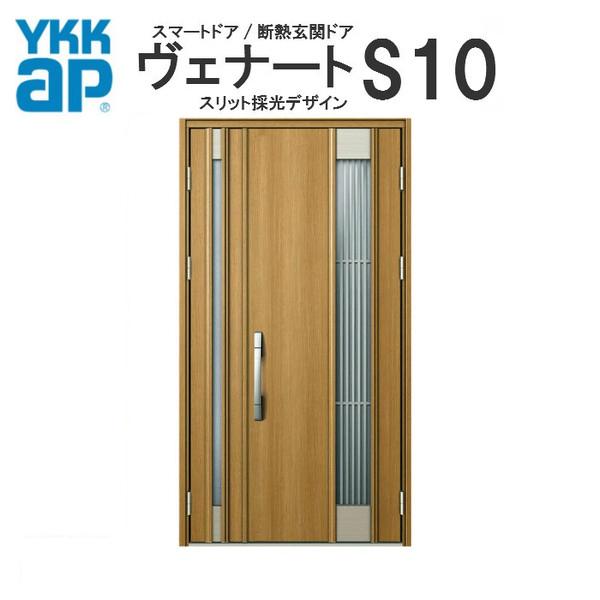 YKK ap 断熱玄関ドア ヴェナート D4仕様 S10 親子ドア DH23 W1235×H2330mm 手動錠仕様 Bタイプ ykkap 住宅 玄関 サッシ 戸 扉 交換 リフォーム DIY