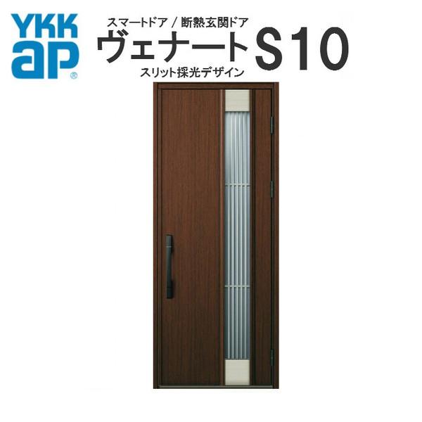 YKK ap 断熱玄関ドア ヴェナート D3仕様 S10 片開きドア DH23 W922×H2330mm 手動錠仕様 Aタイプ ykkap 住宅 玄関 サッシ 戸 扉 交換 リフォーム DIY