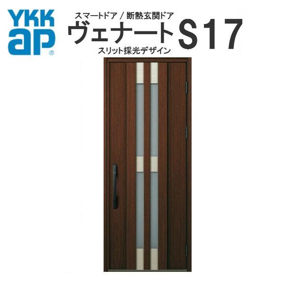 YKK ap 採風玄関ドア ヴェナート D3仕様 S17 通風 片開きドア DH23 W922×H2330mm 手動錠仕様 Aタイプ ykkap 住宅 玄関 サッシ 戸 扉 交換 リフォーム DIY