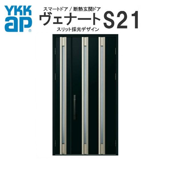 YKK ap 断熱玄関ドア ヴェナート D4仕様 S21 親子ドア DH23 W1235×H2330mm 手動錠仕様 Cタイプ ykkap 住宅 玄関 サッシ 戸 扉 交換 リフォーム DIY