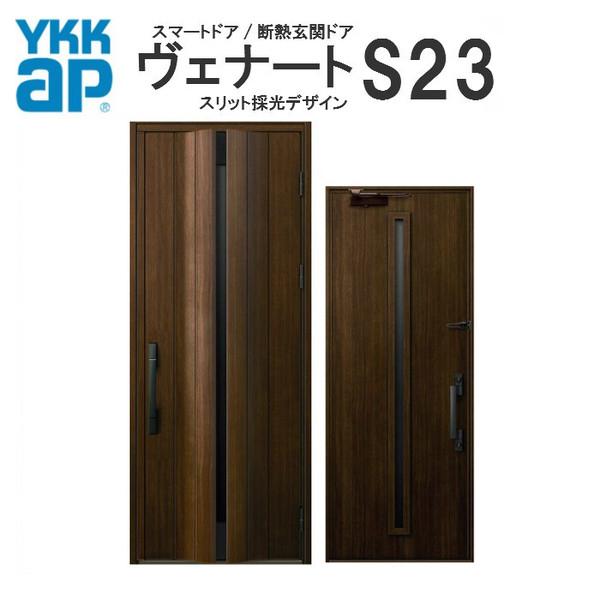 YKK ap 断熱玄関ドア ヴェナート D4仕様 S23 片開きドア DH23 W922×H2330mm 手動錠仕様 Cタイプ ykkap 住宅 玄関 サッシ 戸 扉 交換 リフォーム DIY
