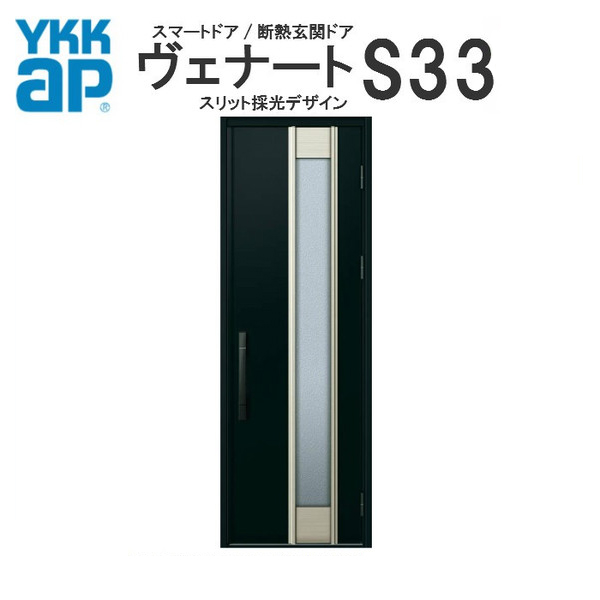 YKK ap 断熱玄関ドア ヴェナート D3仕様 S33 片開きドア 3尺間口 DH23 W780×H2330mm スマートドア Aタイプ ykkap 住宅 玄関 サッシ 戸 扉 交換 リフォーム DIY