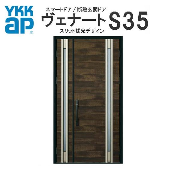 YKK ap 断熱玄関ドア ヴェナート D4仕様 S35 親子ドア DH23 W1235×H2330mm 手動錠仕様 Bタイプ ykkap 住宅 玄関 サッシ 戸 扉 交換 リフォーム DIY