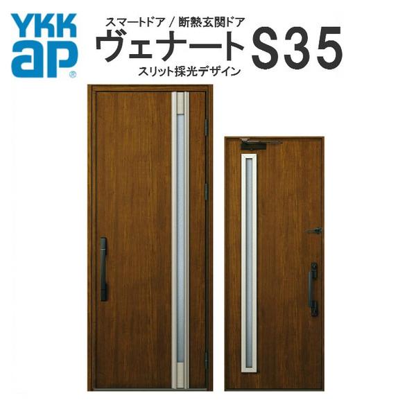 YKK ap 断熱玄関ドア ヴェナート D4仕様 S35 片開きドア DH23 W922×H2330mm 手動錠仕様 Bタイプ ykkap 住宅 玄関 サッシ 戸 扉 交換 リフォーム DIY