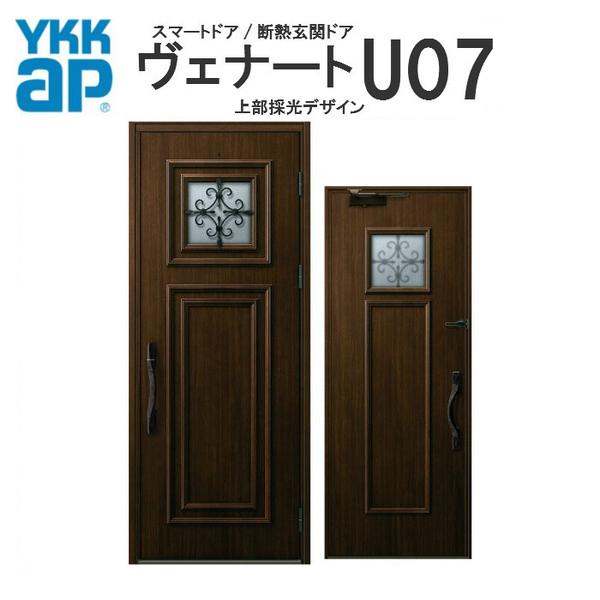 YKK ap 断熱玄関ドア ヴェナート D4仕様 U07 片開きドア DH23 W922×H2330mm 手動錠仕様 Aタイプ ykkap 住宅 玄関 サッシ 戸 扉 交換 リフォーム DIY