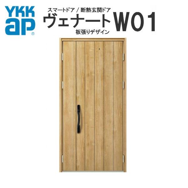 YKK ap 断熱玄関ドア ヴェナート D4仕様 W01 親子ドア(入隅用) DH23 W1135×H2330mm 手動錠仕様 Aタイプ ykkap 住宅 玄関 サッシ 戸 扉 交換 リフォーム DIY