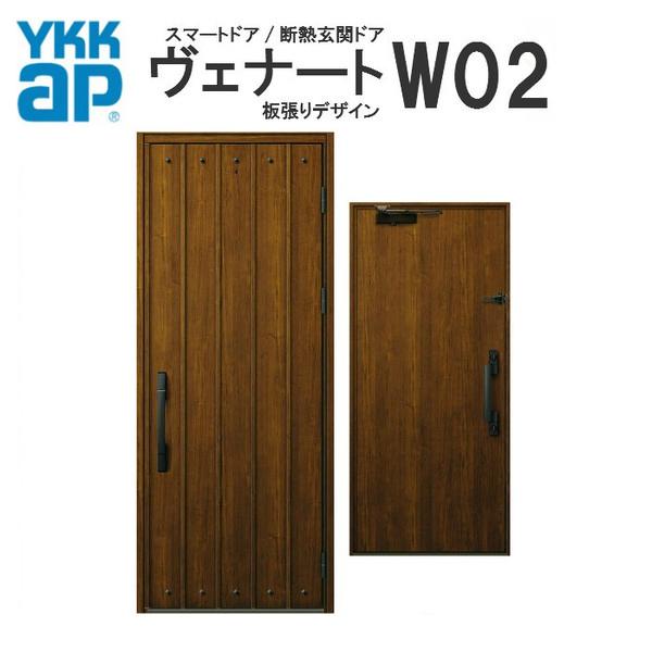 YKK ap 断熱玄関ドア ヴェナート D4仕様 W02 片開きドア DH23 W922×H2330mm スマートドア Aタイプ ykkap 住宅 玄関 サッシ 戸 扉 交換 リフォーム DIY