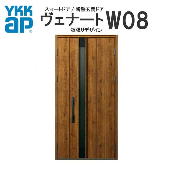 YKK ap 断熱玄関ドア ヴェナート D4仕様 W08 親子ドア DH23 W1235×H2330mm 手動錠仕様 Aタイプ ykkap 住宅 玄関 サッシ 戸 扉 交換 リフォーム DIY