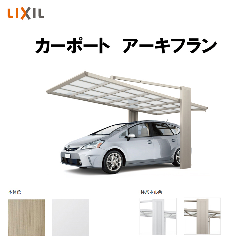 LIXIL/リクシル カーポート 1台用 アーキフラン レギュラー 24-50型 アルミ型材色 W2405×L5017 ポリカーボネート屋根材 駐車場 車庫 ガレージ 本体