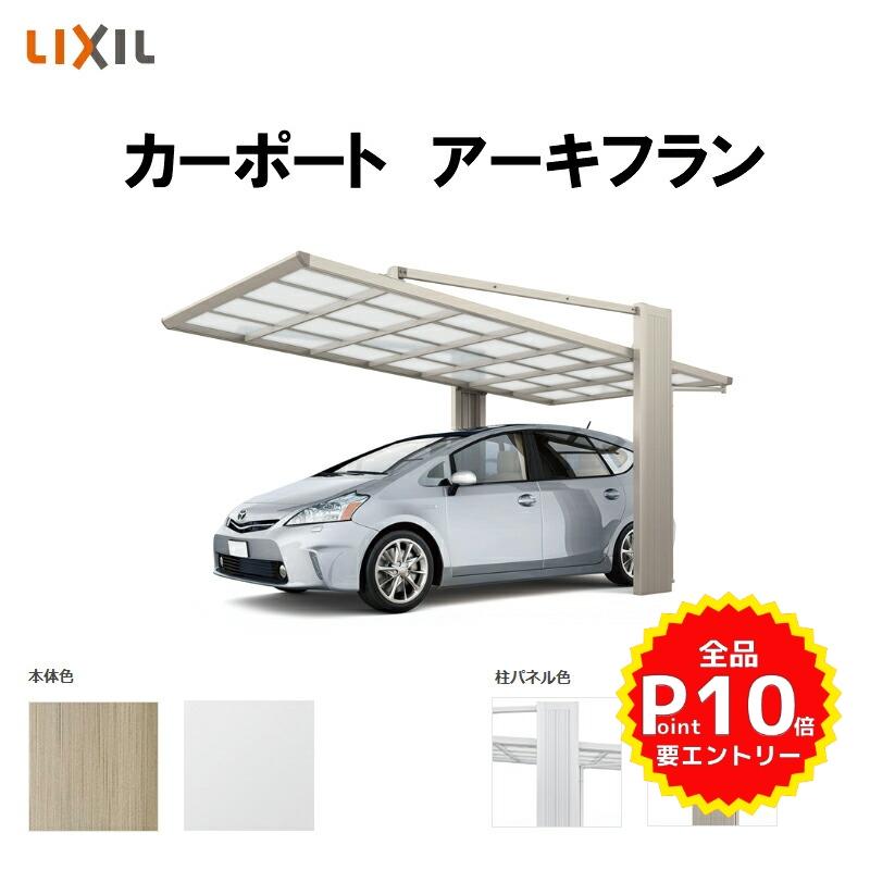 LIXIL/リクシル カーポート 1台用 アーキフラン レギュラー 30-50型 アルミ型材色 W3009×L5017 ポリカーボネート屋根材 駐車場 車庫 ガレージ 本体