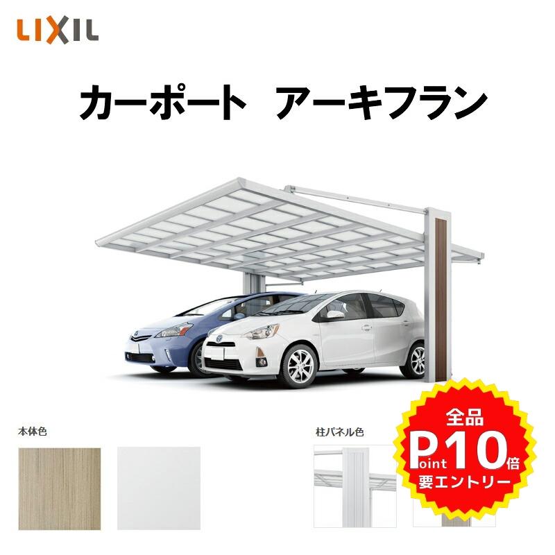 LIXIL/リクシル カーポート 2台用 アーキフラン ワイド 52-50型 アルミ型材色 W5143×L5031 ポリカーボネート屋根材 駐車場 車庫 ガレージ 本体
