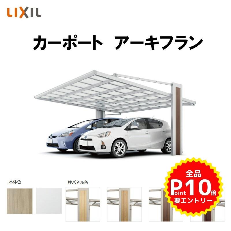 LIXIL/リクシル カーポート 2台用 アーキフラン ワイド 52-58型 マテリアルカラー W5143×L5782 ポリカーボネート屋根材 駐車場 車庫 ガレージ 本体