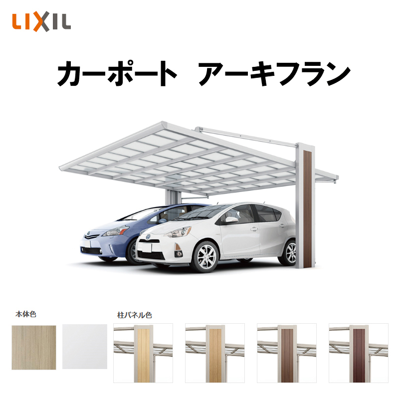 LIXIL/リクシル カーポート 2台用 アーキフラン ワイド 58-58型 マテリアルカラー W5747×L5782 ポリカーボネート屋根材 駐車場 車庫 ガレージ 本体