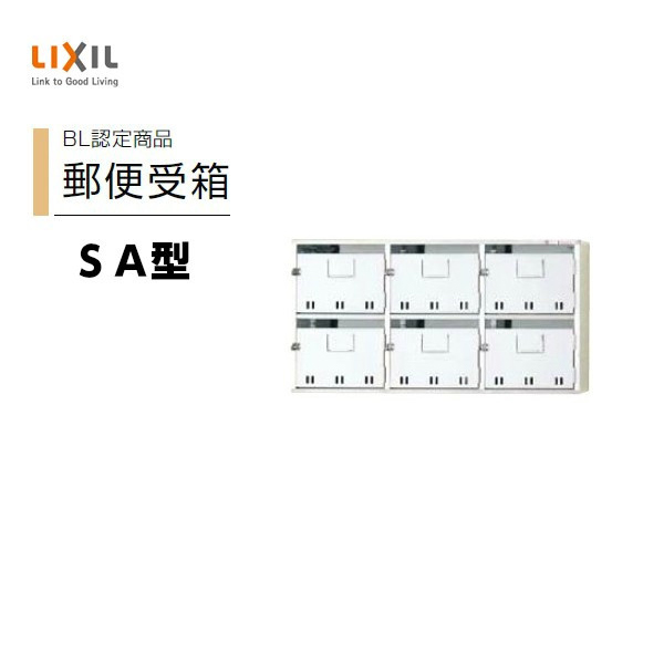 郵便受箱 戸数設定タイプ SA型横型 8戸用 BL-SA-8N 屋内設置型 前入前出式 A4標準化対応 LIXIL/SUNWAVE