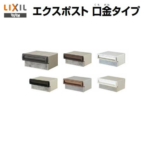 エクスポスト口金タイプ N-1型 LIXIL/TOEX 郵便ポスト 埋込型