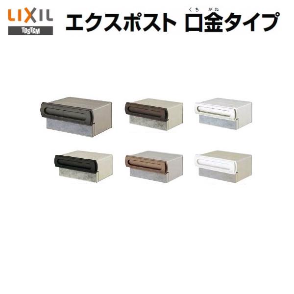 エクスポスト口金タイプ N-2型 LIXIL/TOEX 郵便ポスト 埋込型