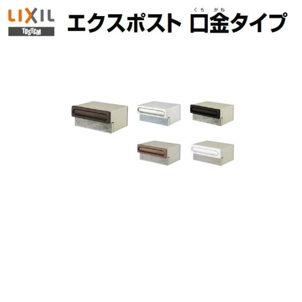 エクスポスト口金タイプ S-2型 LIXIL/TOEX 郵便ポスト 埋込型