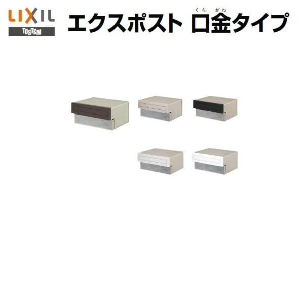 エクスポスト口金タイプ S-3型 LIXIL/TOEX 郵便ポスト 埋込型