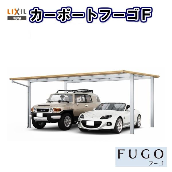 LIXIL/リクシル カーポート 2台用 基本48-50型 W4829×L5024 フーゴFプラスワイド ポリカーボネート屋根材 駐車場 車庫 ガレージ 本体