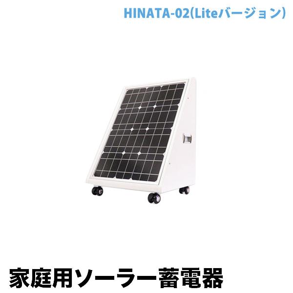 家庭用ソーラー蓄電器 HINATA-02 Liteバージョン ソーラー蓄電池【smtb-k】【kb】【ソーラー】【蓄電器】【家庭用】【節電】【防災】【充電】【送料無料】