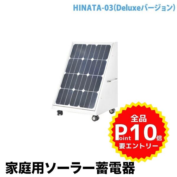 家庭用ソーラー蓄電器 HINATA-03 Deluxeバージョン ソーラー蓄電池【smtb-k】【kb】【ソーラー】【蓄電器】【家庭用】【節電】【防災】【充電】【送料無料】