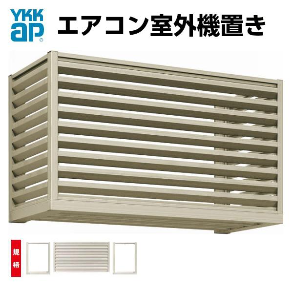 エアコン室外機置き 2台用 正面ルーバー格子 側面枠のみ W2000*D*450*H600 YKKap