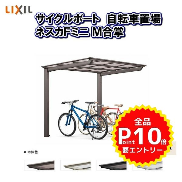 LIXIL/リクシル サイクルポート 自転車置場 屋根付き 16~24台用 M合掌 21・21-50型 W4207×L5029 ネスカFミニ 熱線吸収ポリカーボネート屋根材