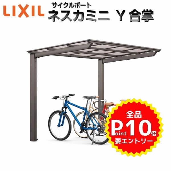LIXIL/リクシル サイクルポート 自転車置場 屋根付き 8~14台用 Y合掌 18・18-29型 W3622×L2911 ネスカFミニ ポリカーボネート屋根材
