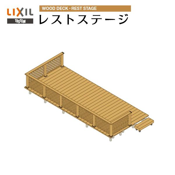 人工木材ウッドデッキ LIXIL レストステージ W6196mm×D2703.5mm 本体セットプラン販売
