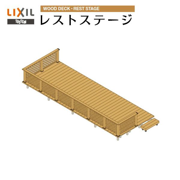 人工木材ウッドデッキ LIXIL レストステージ W7196mm×D2703.5mm 本体セットプラン販売