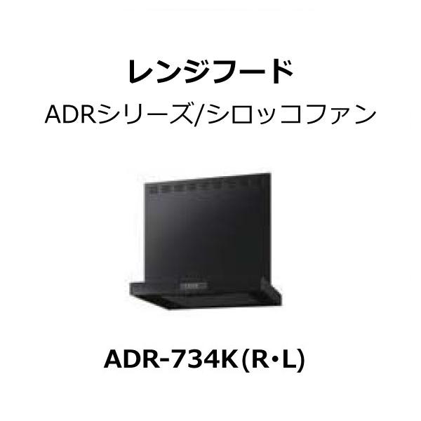 レンジフード 間口75cm ADRシリーズ/シロッコファン付 adr-734K(R/L)ブラック LIXIL/SUNWAVE