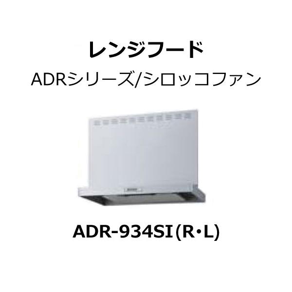 レンジフード 間口90cm ADRシリーズ/シロッコファン付 adr-934SI(R/L)シルバー LIXIL/SUNWAVE