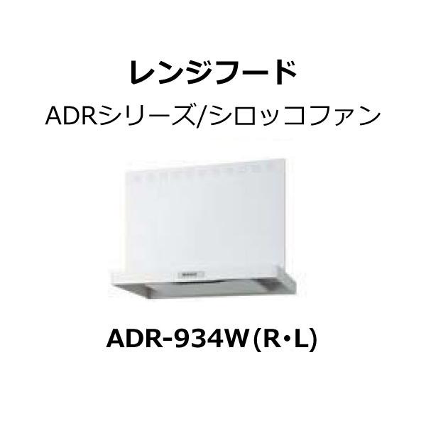 レンジフード 間口90cm ADRシリーズ/シロッコファン付 adr-934W(R/L)ホワイト LIXIL/SUNWAVE