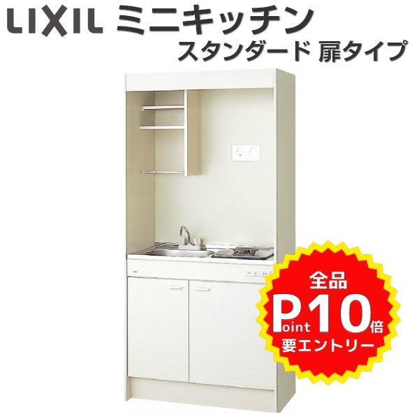 【欠品中】LIXIL ミニキッチン フルユニット 扉タイプ 間口90cm IHヒーター100V DMK09LEWB(1/2)E100(R/L)